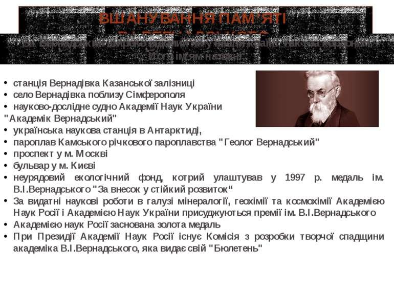 ВШАНУВАННЯ ПАМ'ЯТІ В.І.ВЕРНАДСЬКОГО В.І Вернадський широко відомий як у нашій...