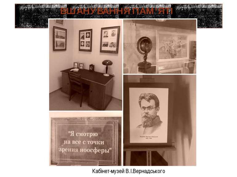 ВШАНУВАННЯ ПАМ'ЯТІ В.І.ВЕРНАДСЬКОГО Кабінет-музей В.І.Вернадського