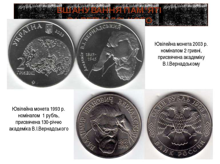 ВШАНУВАННЯ ПАМ'ЯТІ В.І.ВЕРНАДСЬКОГО Ювілейна монета 2003 р. номіналом 2 гривн...
