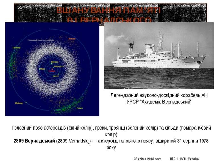 ВШАНУВАННЯ ПАМ'ЯТІ В.І.ВЕРНАДСЬКОГО Головний пояс астероїдів (білий колір), г...