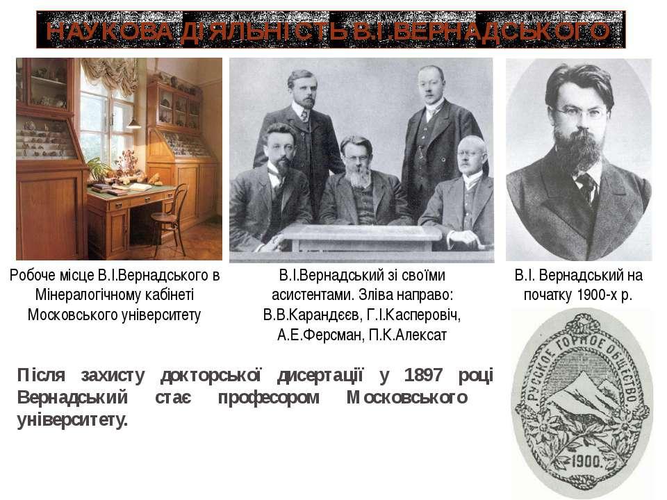 Робоче місце В.І.Вернадського в Мінералогічному кабінеті Московського універс...