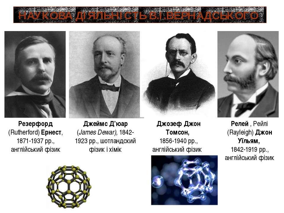 НАУКОВА ДІЯЛЬНІСТЬ В.І.ВЕРНАДСЬКОГО Резерфорд (Rutherford) Ернест, 1871-1937 ...