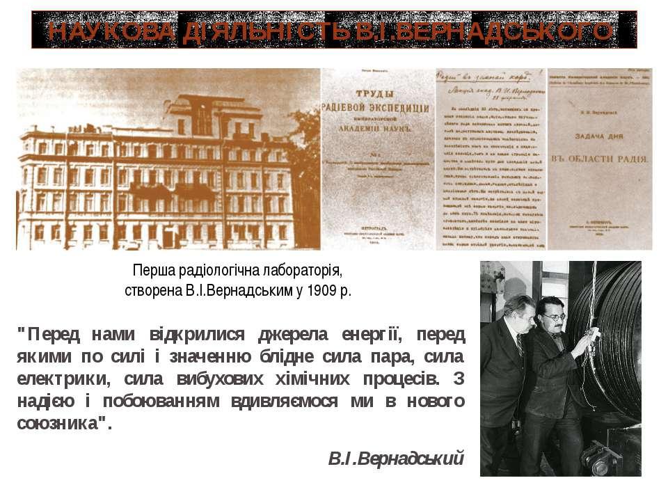НАУКОВА ДІЯЛЬНІСТЬ В.І.ВЕРНАДСЬКОГО Перша радіологічна лабораторія, створена ...