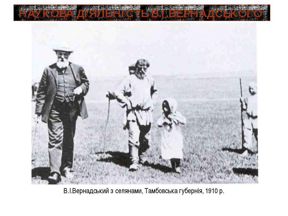 НАУКОВА ДІЯЛЬНІСТЬ В.І.ВЕРНАДСЬКОГО В.І.Вернадський з селянами, Тамбовська гу...