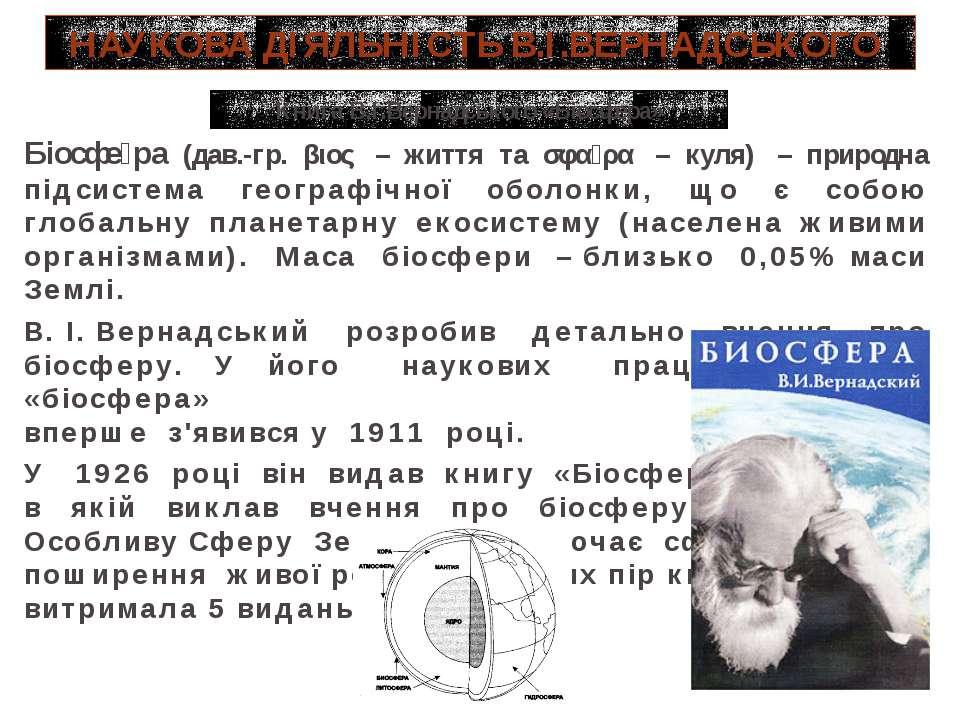 Біосфе ра (дав.-гр. βιος – життя та σφαῖρα – куля) – природна підсистема г...