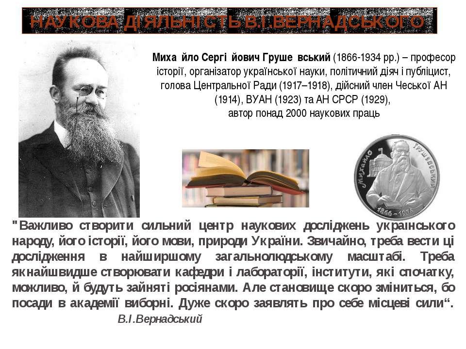 """""""Важливо створити сильний центр наукових досліджень українського народу, його..."""