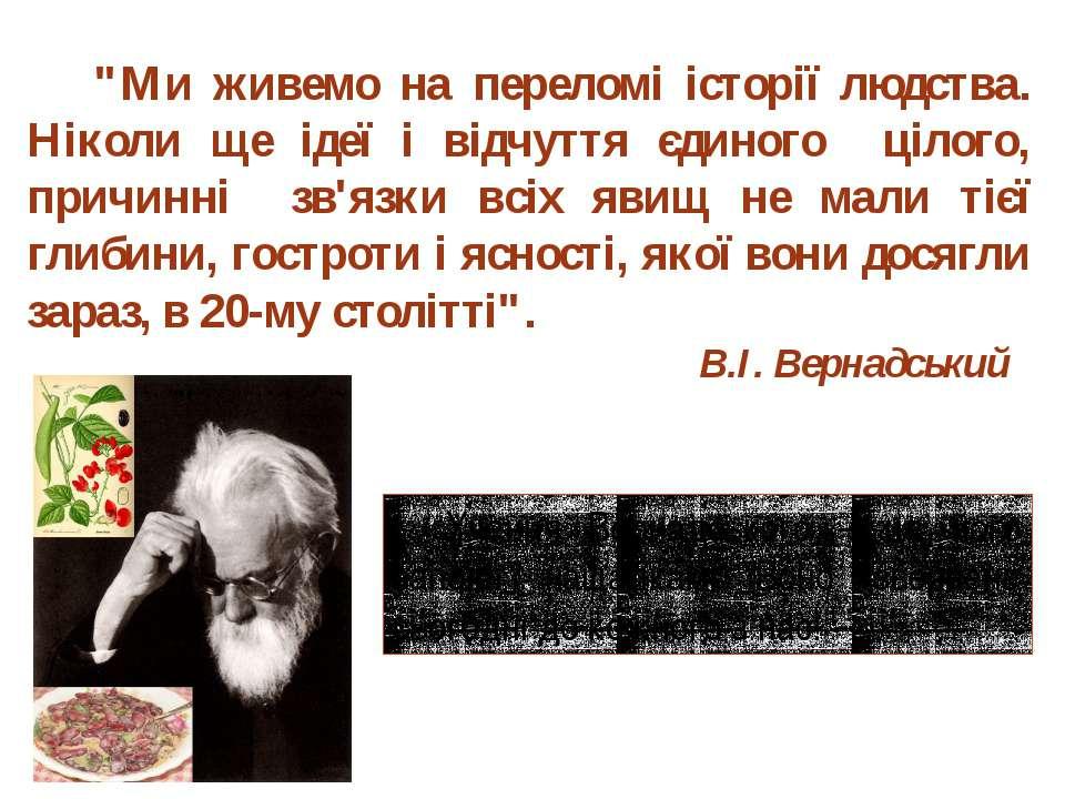 """""""Ми живемо на переломі історії людства. Ніколи ще ідеї і відчуття єдиного ціл..."""
