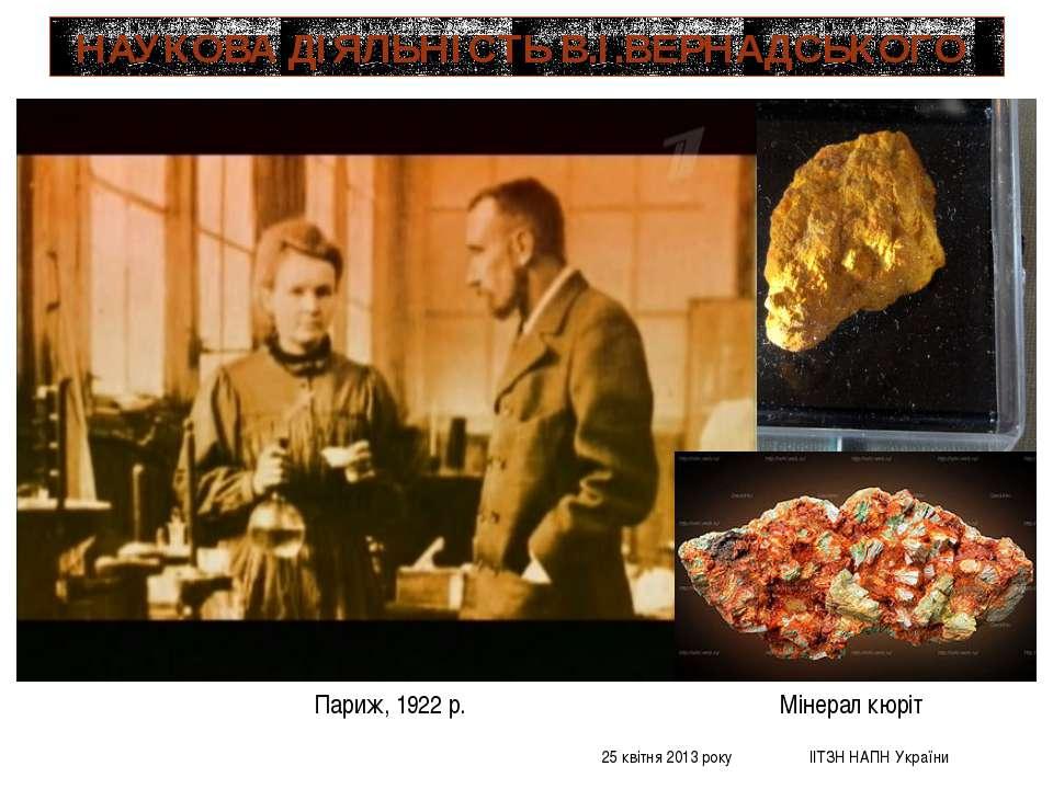 НАУКОВА ДІЯЛЬНІСТЬ В.І.ВЕРНАДСЬКОГО Париж, 1922 р. Мінерал кюріт 25 квітня 20...