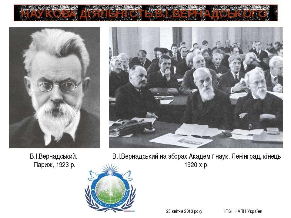 25 квітня 2013 року ІІТЗН НАПН України НАУКОВА ДІЯЛЬНІСТЬ В.І.ВЕРНАДСЬКОГО В....