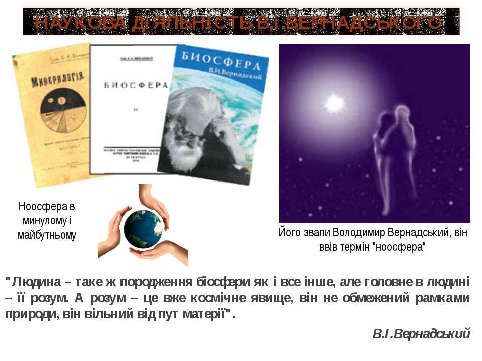"""""""Людина – таке ж породження біосфери як і все інше, але головне в людині – її..."""