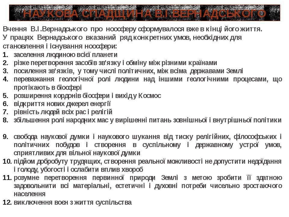 Вчення В.І.Вернадського про ноосферу сформувалося вже в кінці його життя. У п...