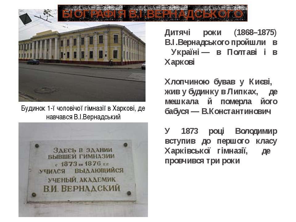 Будинок 1-ї чоловічої гімназії в Харкові, де навчався В.І.Вернадський Дитячі ...