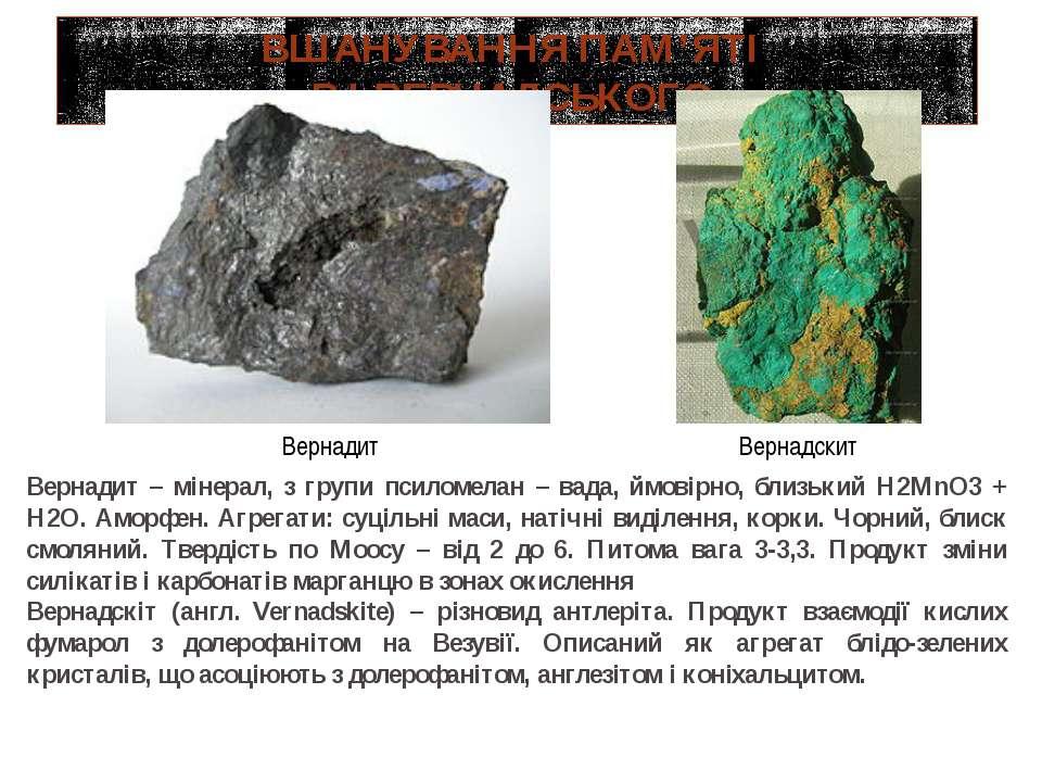 ВШАНУВАННЯ ПАМ'ЯТІ В.І.ВЕРНАДСЬКОГО Вернадит – мінерал, з групи псиломелан – ...