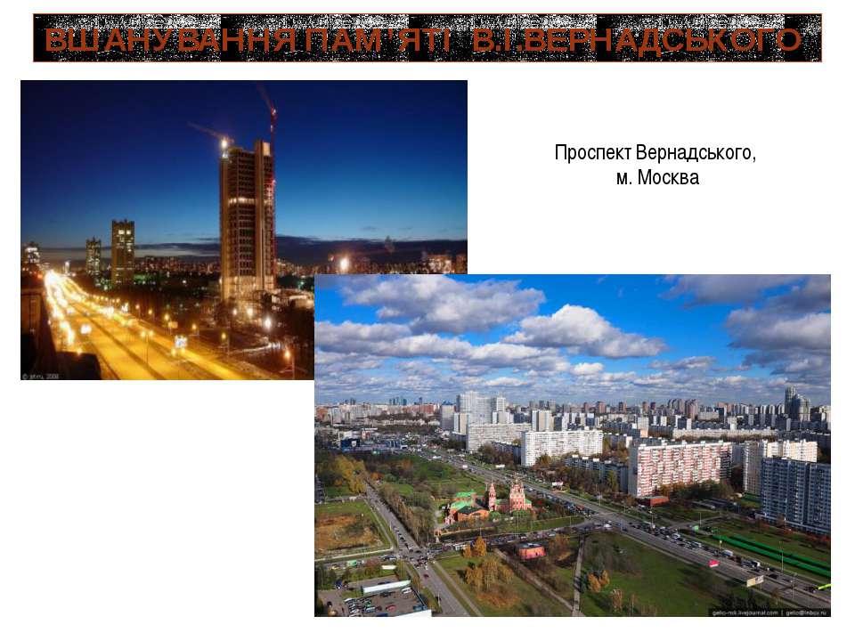 ВШАНУВАННЯ ПАМ'ЯТІ В.І.ВЕРНАДСЬКОГО Проспект Вернадського, м. Москва
