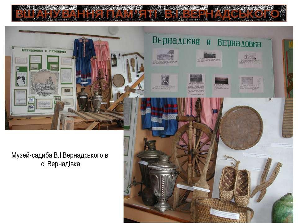 ВШАНУВАННЯ ПАМ'ЯТІ В.І.ВЕРНАДСЬКОГО Музей-садиба В.І.Вернадського в с. Вернад...