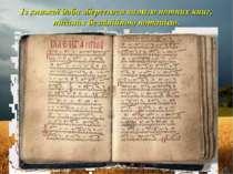 Із княжої доби збереглося чимало нотних книг, писаних безлінійною нотацією.