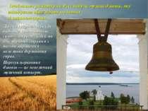 Дзвони супроводжували будь-яке християнське свято, збирали людей на віче та і...