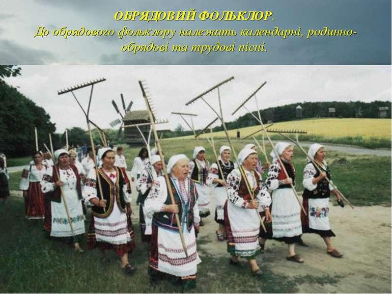 ОБРЯДОВИЙ ФОЛЬКЛОР. До обрядового фольклору належать календарні, родинно-обря...