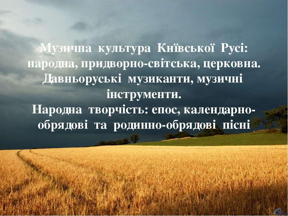 Музична культура Київської Русі: народна, придворно-світська, церковна. Да...