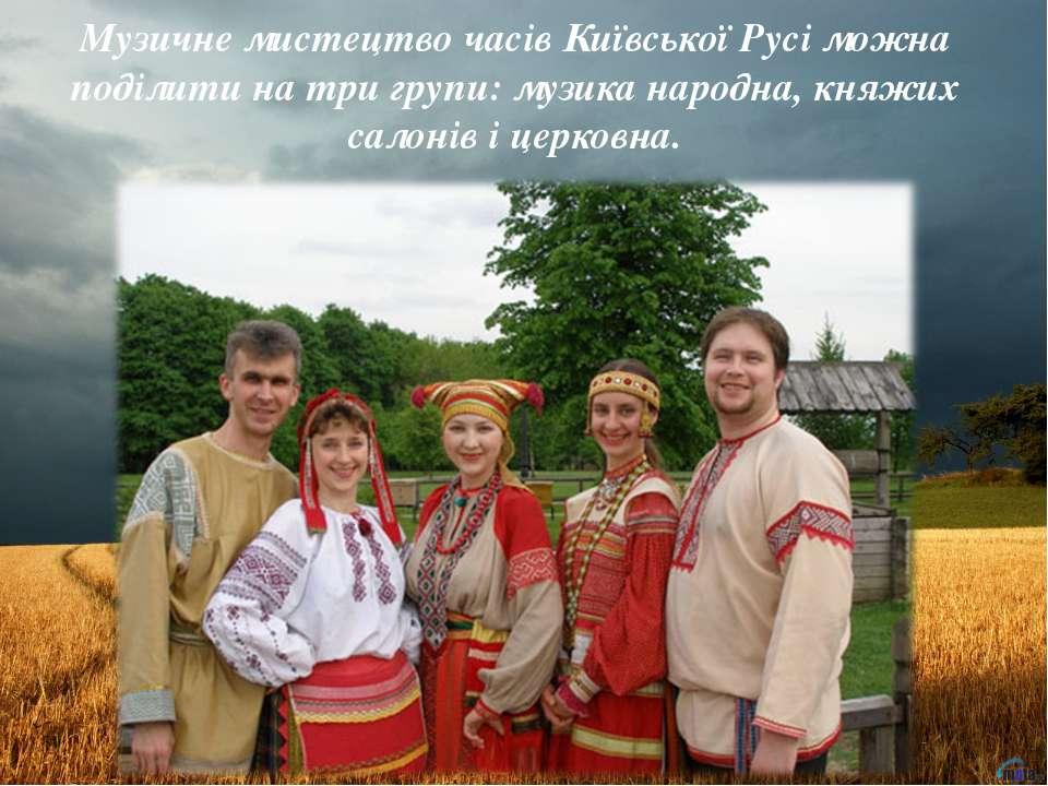 Музичне мистецтво часів Київської Русі можна поділити на три групи: музика на...