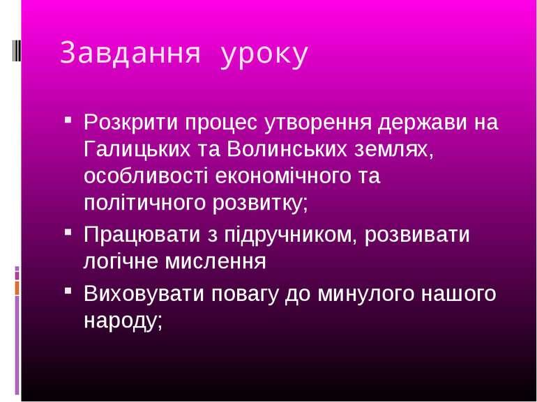 Завдання уроку Розкрити процес утворення держави на Галицьких та Волинських з...