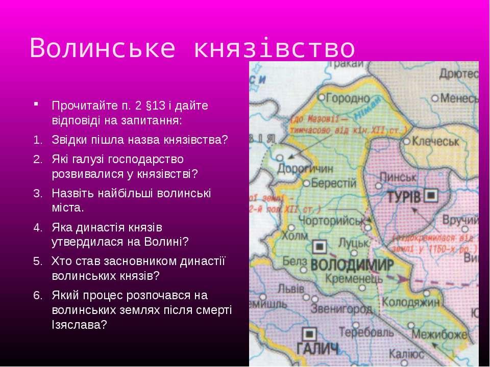 Волинське князівство Прочитайте п. 2 §13 і дайте відповіді на запитання: Звід...