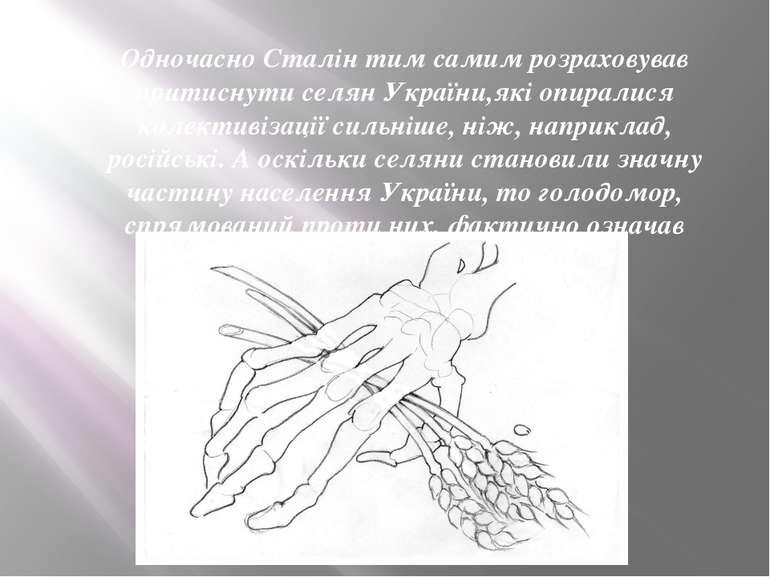 Одночасно Сталiн тим самим розраховував притиснути селян України,якi опиралис...