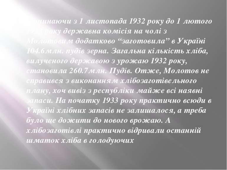 Починаючи з 1 листопада 1932 року до 1 лютого 1933 року державна комiсiя на ч...