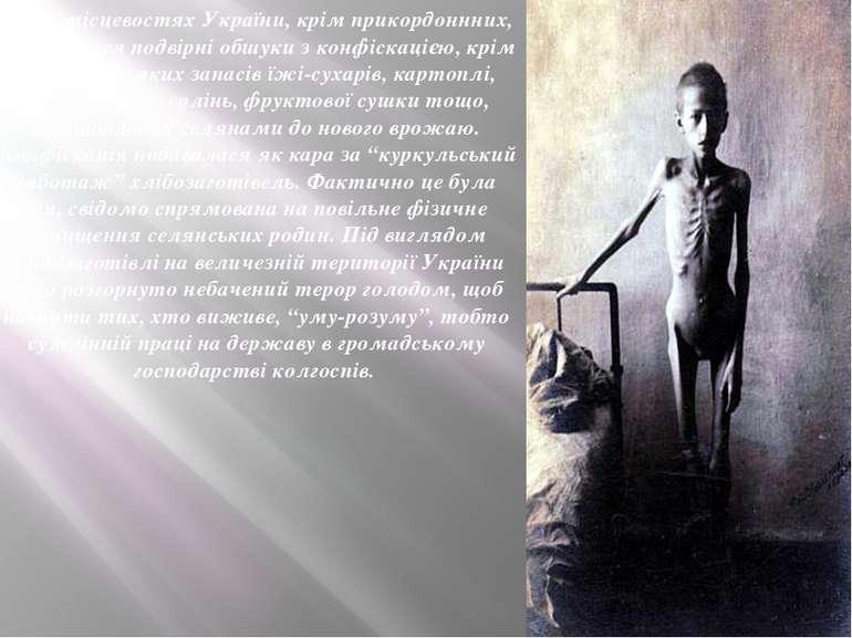 В усiх мiсцевостях України, крiм прикордоннних, поширилися подвiрнi обшуки з ...