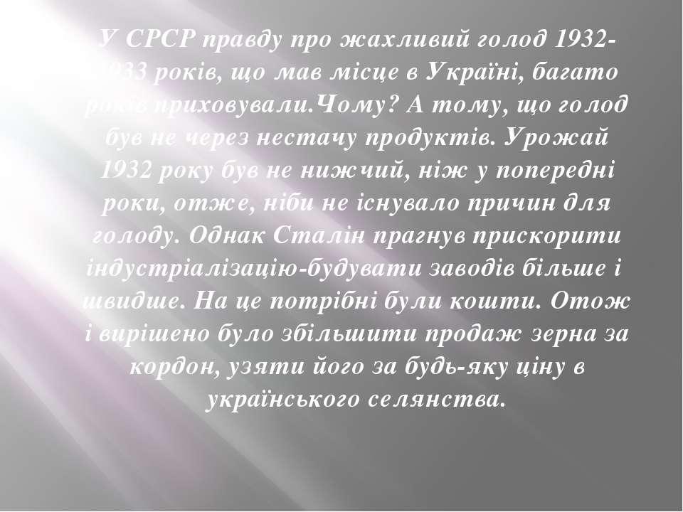 У СРСР правду про жахливий голод 1932-1933 рокiв, що мав мiсце в Українi, баг...
