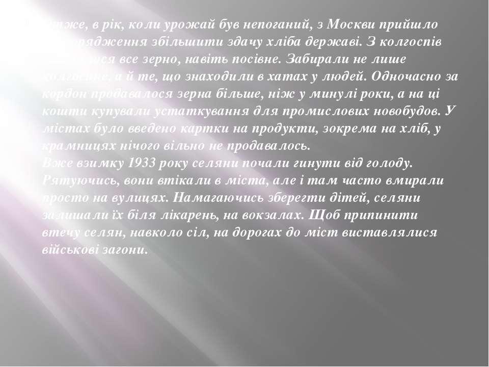 Отже, в рiк, коли урожай був непоганий, з Москви прийшло розпорядження збiльш...