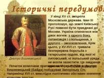 Історичні передумови У кінці XV ст. зміцніла Московська держава. Іван III про...