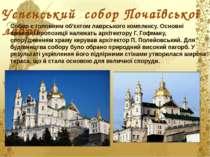 Успенський собор Почаївської лаври Собор є головним об'єктом лаврського компл...