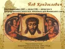 Йов Кондзелевич Йов Кондзелевич (1667 — після 1740) — автор ікон із Богородча...