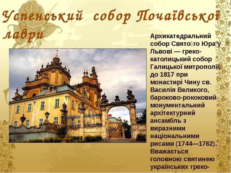 Успенський собор Почаївської лаври Архикатедральний собор Свято го Юра у Льво...