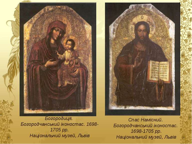Богородиця. Богородчанський іконостас. 1698-1705 рр. Національний музей, Льві...
