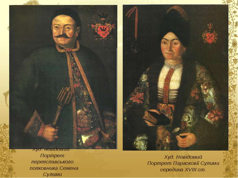 Худ. невідомий Портрет переяславського полковника Семена Сулими Худ. Невідоми...