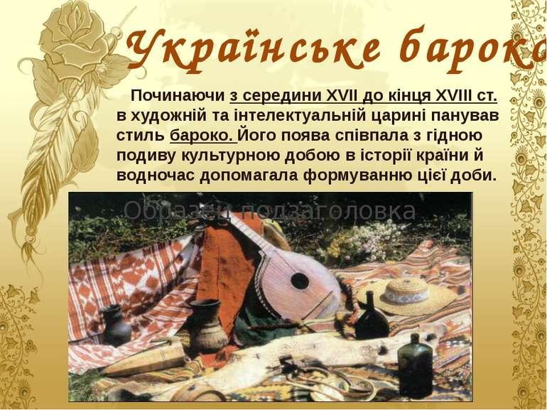 Українське бароко Починаючи з середини XVII до кінця XVIII ст. в художній та ...