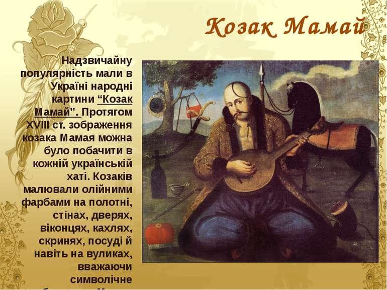 """Надзвичайну популярність мали в Україні народні картини """"Козак Мамай"""". Протяг..."""