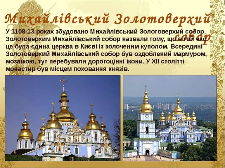 Михайлівський Золотоверхий собор У 1108-13 роках збудовано Михайлівський Золо...
