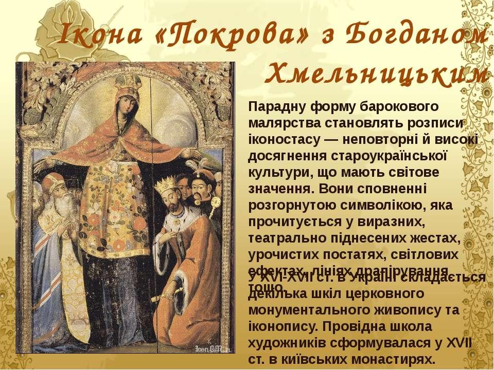 Ікона «Покрова» з Богданом Хмельницьким Парадну форму барокового малярства ст...
