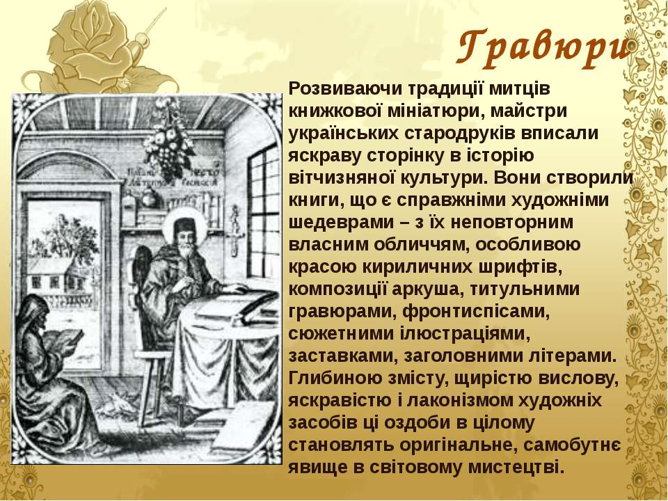 Гравюри Розвиваючи традиції митців книжкової мініатюри, майстри українських с...