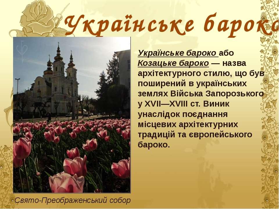 Українське бароко Українське бароко або Козацьке бароко — назва архітектурног...
