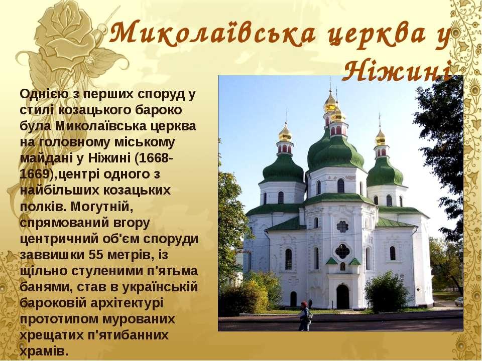 Миколаївська церква у Ніжині Однією з перших споруд у стилі козацького бароко...