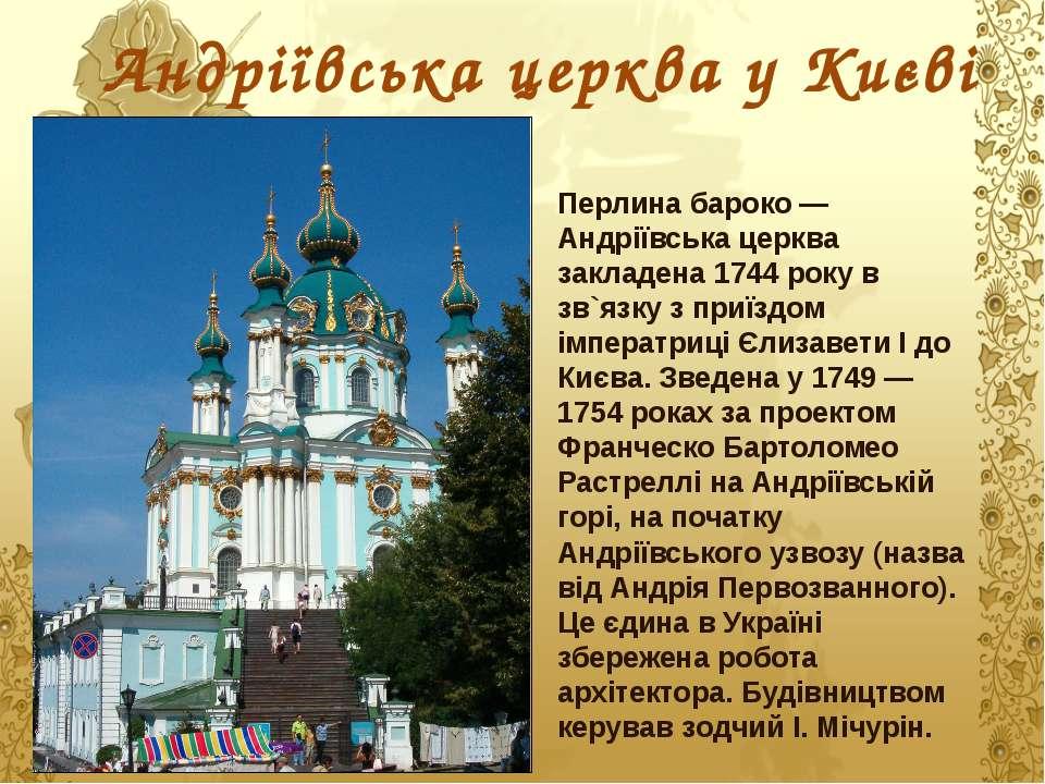 Андріївська церква у Києві Перлина бароко — Андріївська церква закладена 1744...