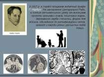 З 1917 р. в Україні працював видатний графік Г. Нарбут. На замовлення Централ...