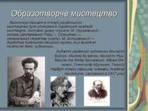 Образотворче мистецтво Визначним явищем в історії українського мистецтва було...