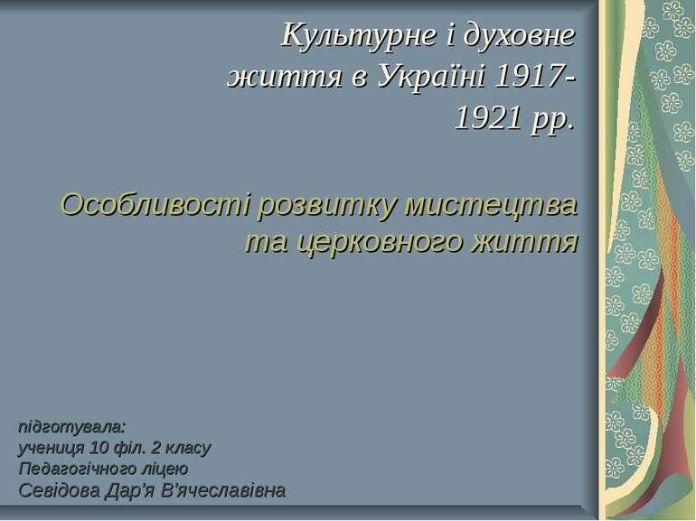 Культурне і духовне життя в Україні 1917-1921 рр. Особливості розвитку мистец...