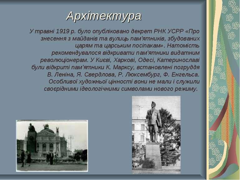 Архітектура У травні 1919 р. було опубліковано декрет РНК УСРР «Про знесення...