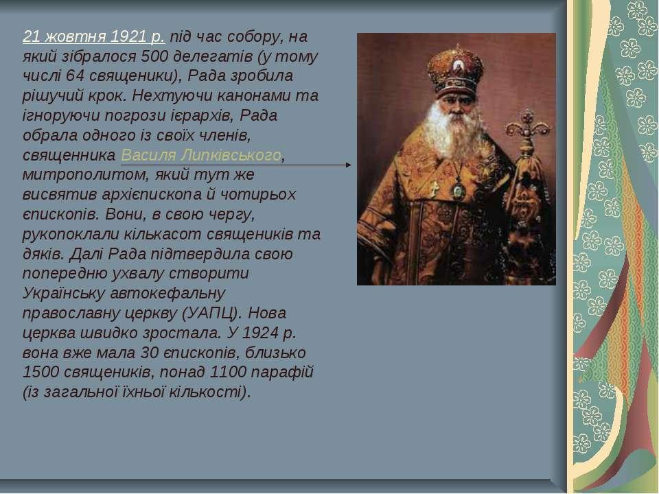 21 жовтня 1921 р. під час собору, на який зібралося 500 делегатів (у тому чис...